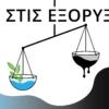 Τελικά τι Επιλέγουμε για την Ελλάδα; Γαλάζια ή Μαύρη Ανάπτυξη;